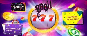 Играть и наслаждаться крутыми видео играми Буи казино онлайн можно в любое время.
